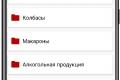 Создание нового документа_Остатки товаров_