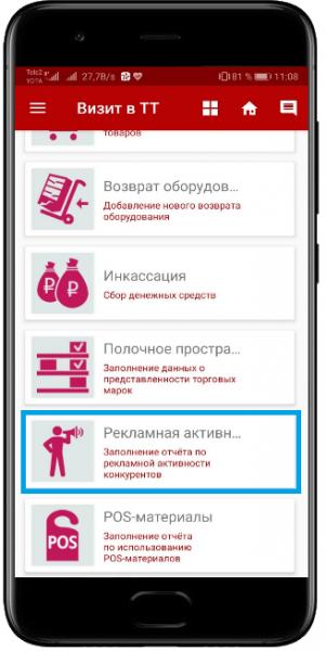 Информация о рекламных активностях в этапах визита